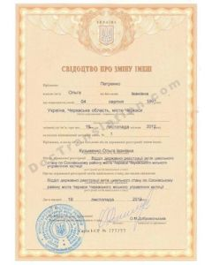 Name Change Certificate - Ukraine