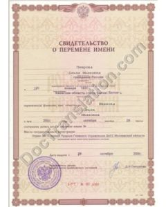Name Change Certificate - Russia