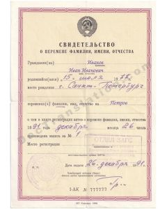 Name Change Certificate - Soviet Union