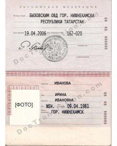 Passport - Russia