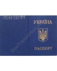 Passport - Ukraine