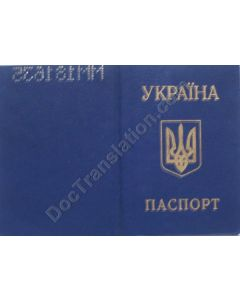 Passport - Ukraine