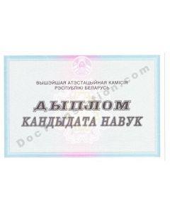 Ph.D. Diploma - Belarus