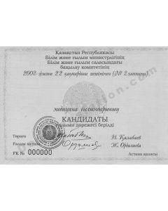 Ph.D. Diploma - Kazakhstan