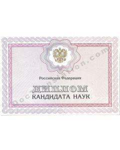 Ph.D. Diploma - Russia