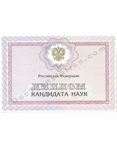 Ph.D. Diploma - Russia