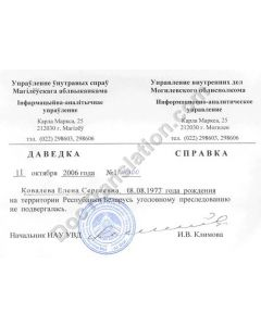 Police Clearance Certificate - Belarus