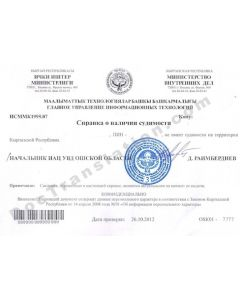 Police Clearance Certificate - Kyrgyzstan