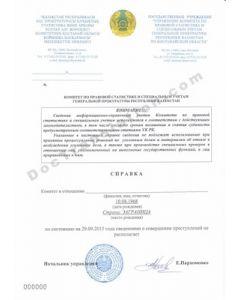 Police Clearance Certificate - Kazakhstan