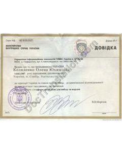 Police Clearance Certificate - Ukraine