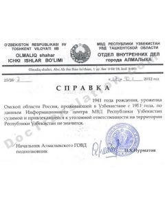 Police Clearance Certificate - Uzbekistan