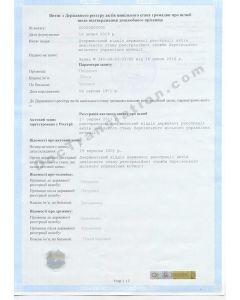 Premarital Name Certificate - Ukraine