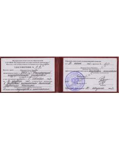 Residency/Internship Medical Certificate - Russia