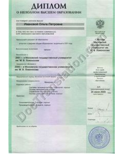 Diploma of Incomplete Higher Education - Russia