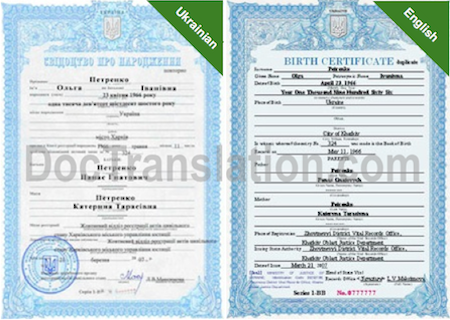Sample of Certified Ukrainian Translation of Birth Certificate from Ukraine