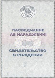 Belarusian Certified Translation Services for Belarus Birth Certificate