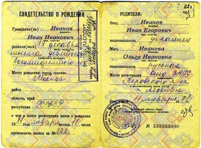 USSR Birth for certified russian translation