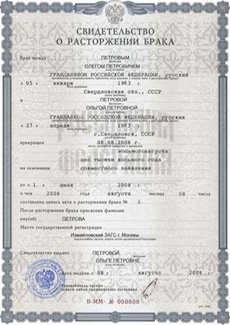 Certified Russian Translation Services for Russia Divorce Certificate