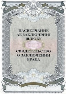 USCIS Belarusian Certified Translation Services for Belarus Marriage Certificate