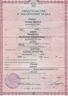 Russian Certified Translation for RUssia Marriage Certificate