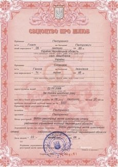 Certified Ukrainian Translation Service for Ukraine Marriage Certificate